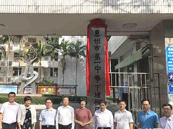 揭牌!惠州九中改名为一中下埔校区