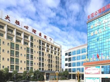 成立于1959年,这是惠东大径心理医院