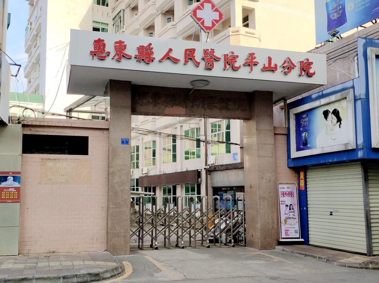 惠东县人民医院平山分院即将搬走