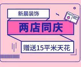 惠城,龙门两店同庆,优惠停不下来