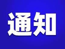 通知!惠城区花市和年货街活动取消了