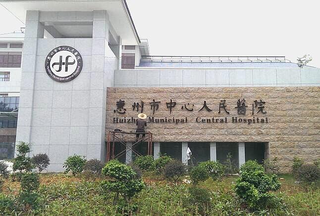 惠州市中心医院将在旧汽车总站建南院区!