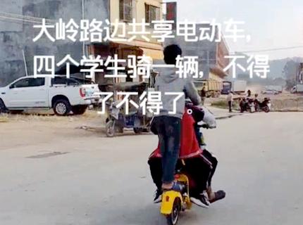 看着都捏把汗!4个学生骑一辆共享电动车