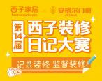 第14届西子家居装修日记大赛正式启动!