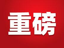 惠州政府工作报告来了,今年重点做8件事