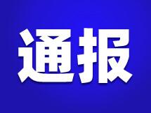 惠城小金口发生持刀伤人事件,警方通报!