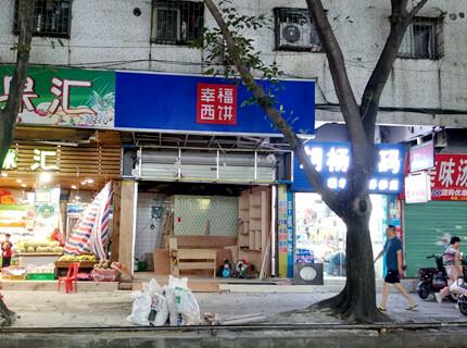 惠州的幸福西饼怎么了?好多门店关了