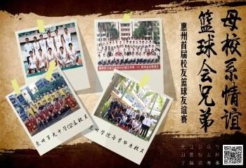惠州首届校友篮球赛,寻找校友重温母校情