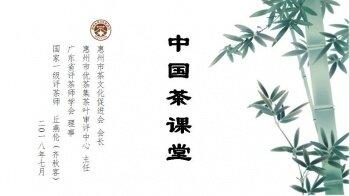 中国茶文化系统学习公益课正式接受报名中